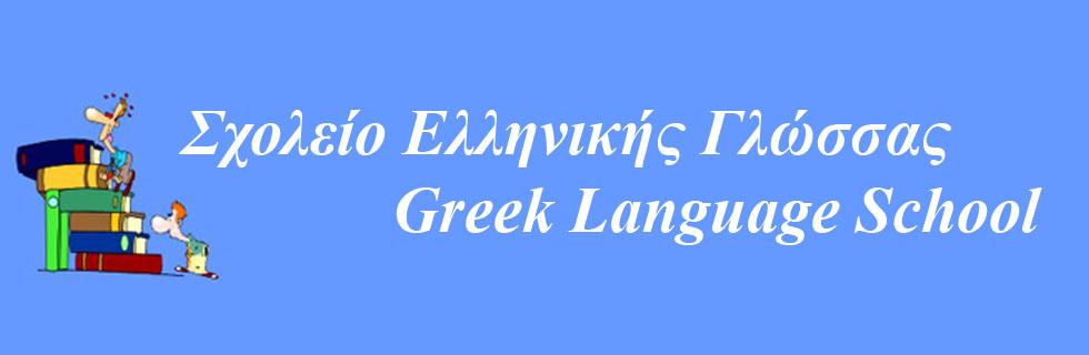 Σχολείο Ελληνικής Γλώσσας – Greek Language School