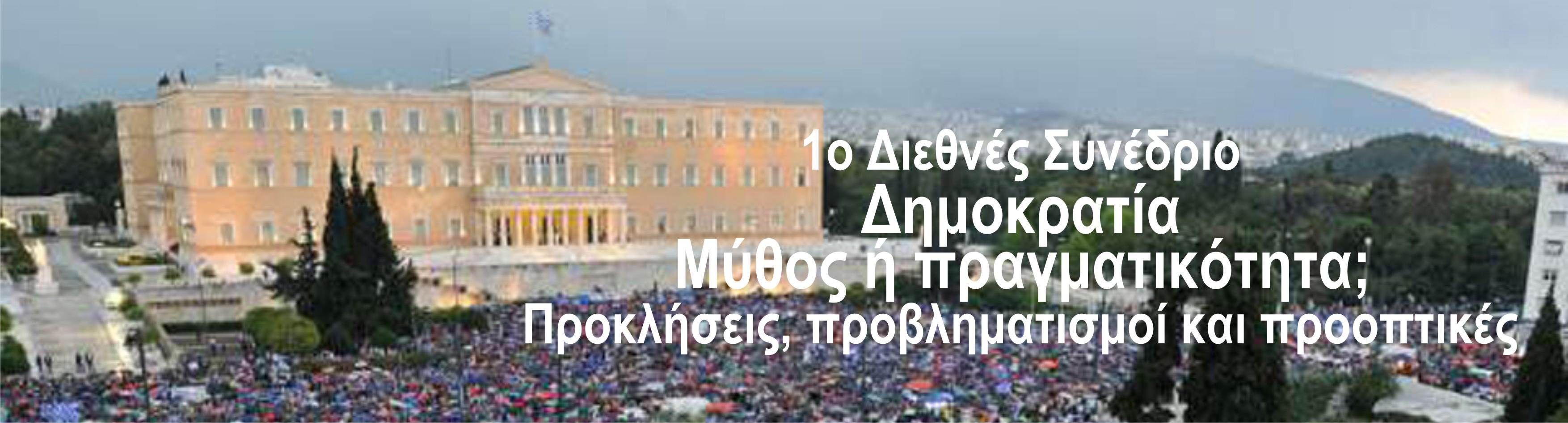 1ο Συνέδριο Δημοκρατίας