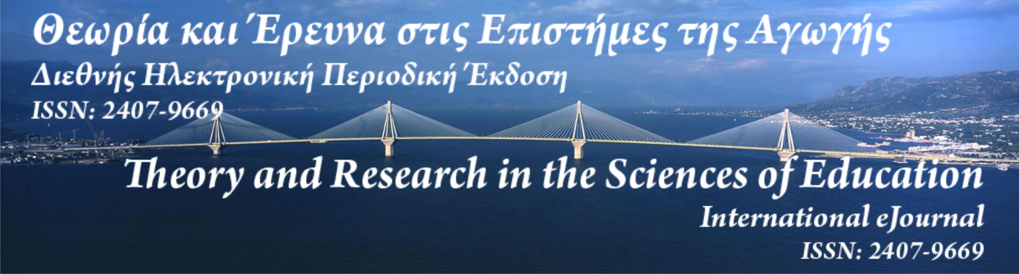 Θεωρία και Έρευνα στις Επιστήμες της Αγωγής