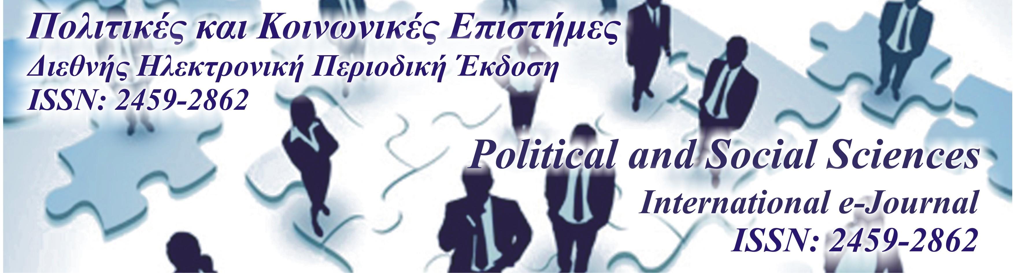 Πολιτικές και Κοινωνικές Επιστήμες