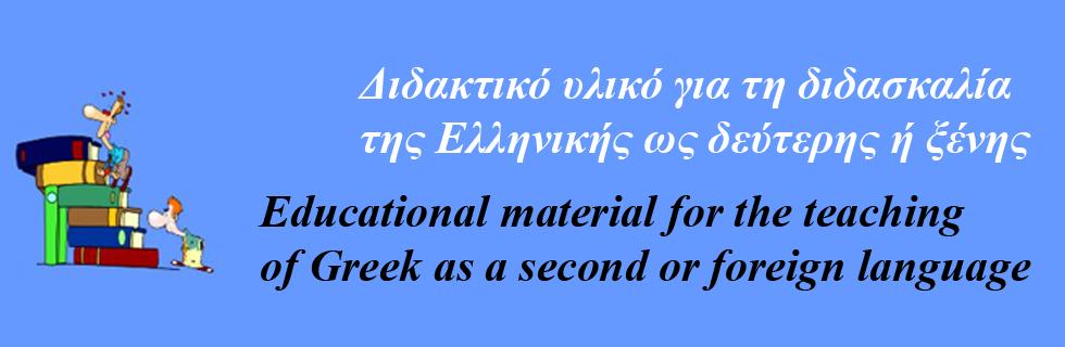 Διδακτικό υλικό της Ελληνικής ως δεύτερης ή ξένης γλώσσας