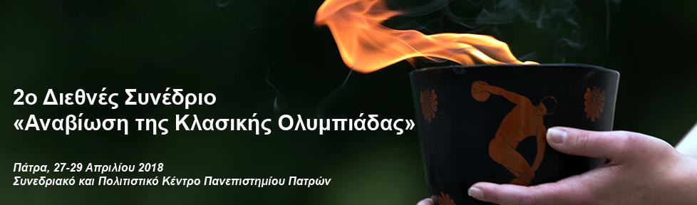 """2ο Διεθνές Συνέδριο """"Αναβίωση της κλασικής Ολυμπιάδας"""""""